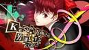 【P5R 10/31発売!】ペルソナ5 ザ・ロイヤル 「芳澤かすみ」紹介動画