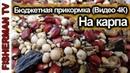Зерновые в карповой ловле Бюджетная прикормка Видео 4К
