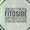 FitoSide- фитомодули, фитостены, озеленение
