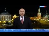 Новогоднее поздравление Владимира Путина 2018