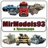 Масштабные модели автомобилей и бронетехники