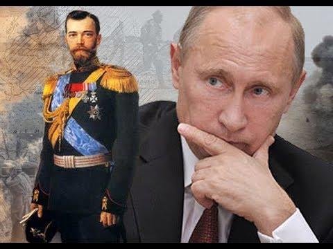 Про убийство царя, зонтик и встречу Путина с Трампом. 256