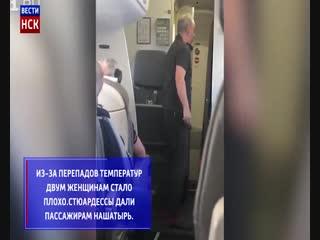Группа «Чайф» рассказала о жаре на борту самолёта S7 из Новосибирска