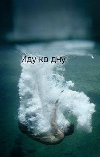 Иду ко дну. | ВКонтакте