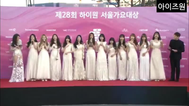 190115 아이즈원 28회 서울가요대상 레드카펫 (IZ ONE in Red Carpet at Seoul music Award)
