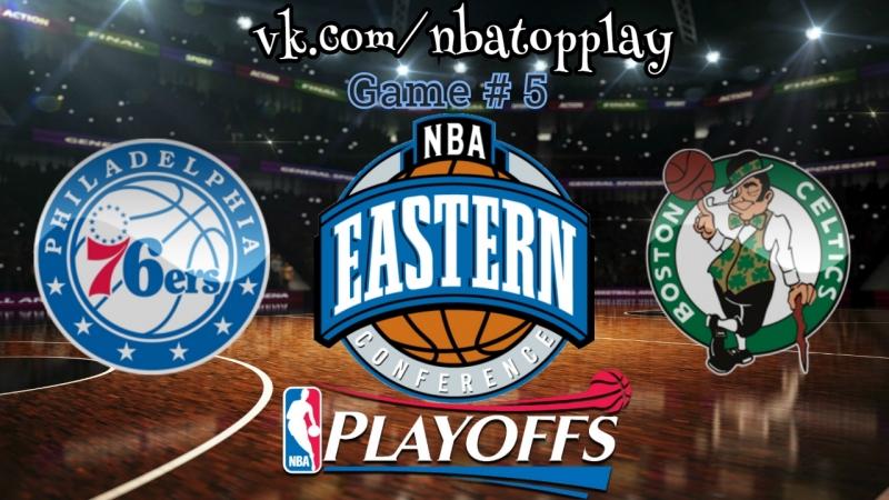 Philadelphia 76ers vs Boston Celtics 09 05 2018 NBA Playoffs 2018 East Round 2 Game 5 Виасат Viasat Sport HD RU