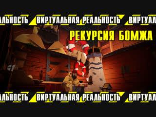 РЕКУРСИЯ БОМЖА  FISHERMAN'S TALE в виртуальной реальности