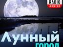 Сегодня в программе будет звучать целебная музыка ЛУННЫЙ ГОРОД