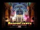 Величні свята - Свято Святої Трійці