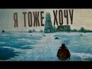 Я тоже хочу (2012) | Алексей Балабанов