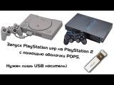 Запуск PS1 игр на PS2 по USB с помощью POPS