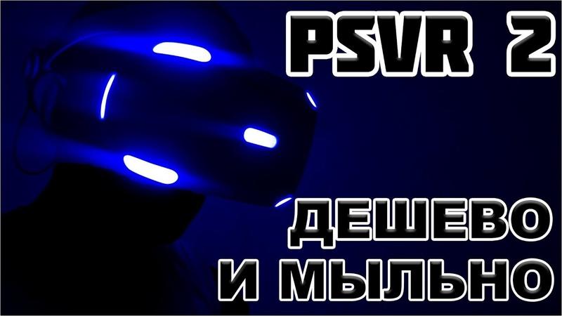 PS VR 2 РЕВИЗИЯ - САМЫЙ ДОСТУПНЫЙ ШЛЕМ 💰