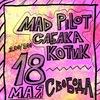 18.05 / Mad Pilot / Сабака / Котик
