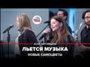 Новые Самоцветы - Льется Музыка LIVE Авторадио