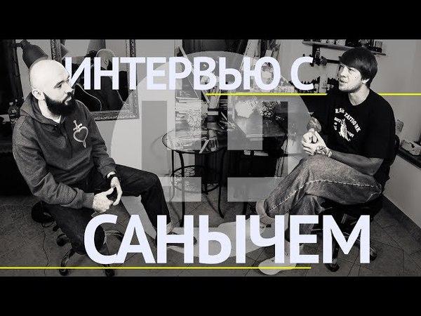 Интервью с Санычем