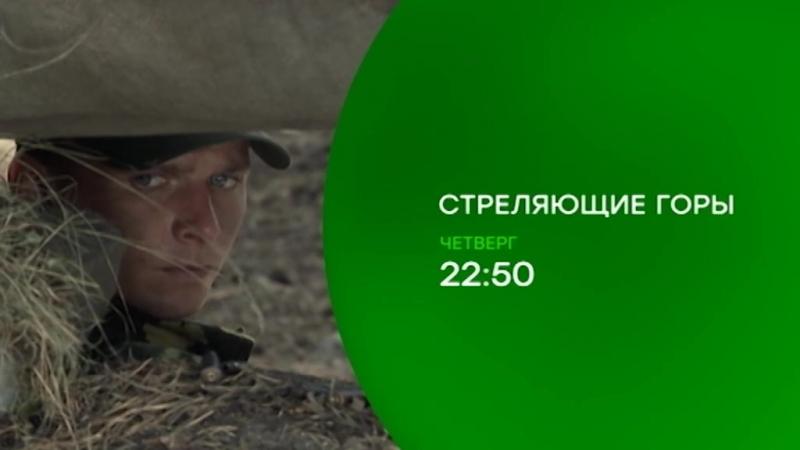 Сериал Стреляющие Горы анонс 3 Мая в 22 50 на НТВ