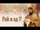 Библия о жизни после смерти! Протоиерей Андрей Ткачёв