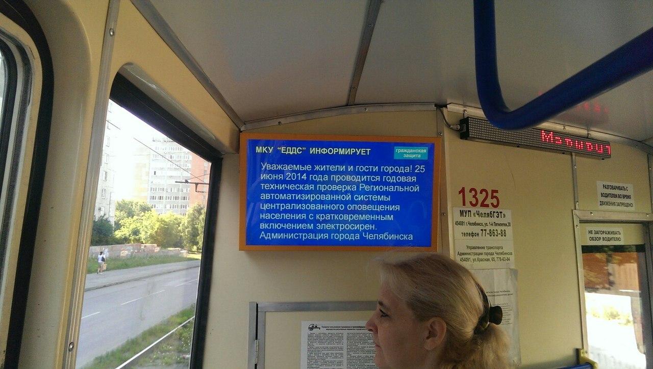 Сообщение МКУ ЕДДС на мониторах в транспорте - тренировка системы информирования и оповещения населения при угрозе и возникновении ЧС