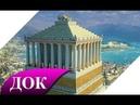 Семь чудес света Александрийский маяк Мавзолей в Галикарнасе Документальный фильм