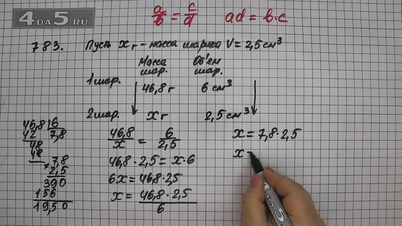 Упражнение 783. Математика 6 класс Виленкин Н.Я.