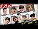 FULL 180429 iKON Game Battle Special @ Abema TV