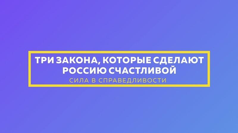 Законы, которые сделают Россию счастливой