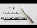 Стило Джейса Эрондейла ○ Like a Shadowhunter