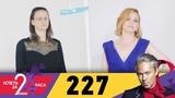 Успеть за 24 часа Выпуск 227