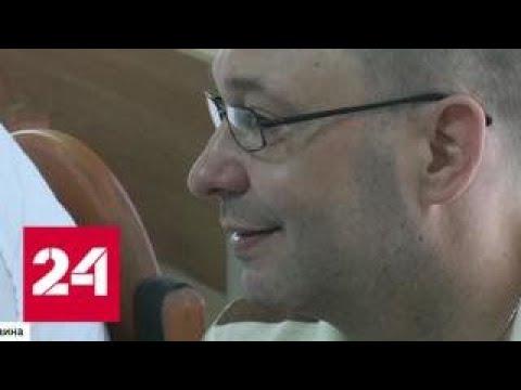 Херсонский суд продлил арест журналисту Вышинскому до 13 сентября Россия 24