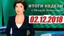 Итоги недели с Ирадой Зейналовой 02 12 2018 Вторжение в российские территориальные воды Владимир Путин называет провокацией Украинские военные мор