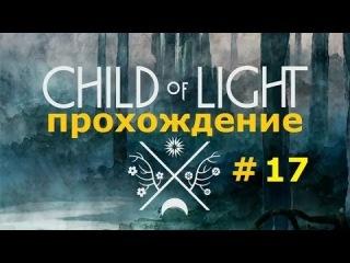 Child of Light #17 Беда Энгуса, Лабиринт. Полное прохождение на русском