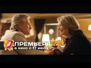 А вот и она (2014) HD трейлер | премьера 17 июля