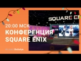 Трансляция Square Enix   E3 2018