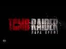 Tomb Raider_ Лара Крофт — Русский трейлер 2 2018