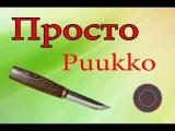 puukko - обычный работяга