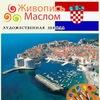 Морские пейзажи в Дубровнике (Хорватия)