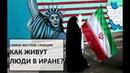 Иран. Безработица, протесты, аварии и легкий налет нищеты