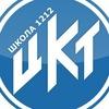 Школа 1212 Вконтакте