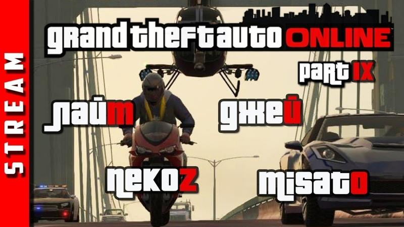 Стрим по GTA V Online Часть 9 Возвращение в бизнес Трое в танке