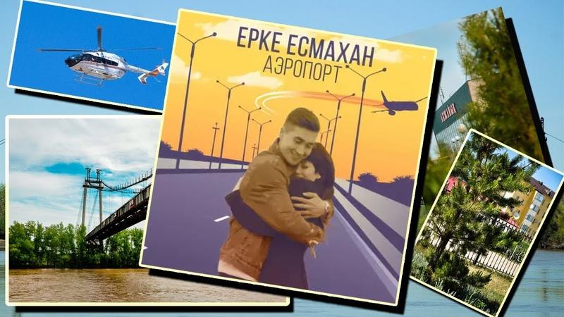Ақжайық айшықтары Ерке Есмахан Аэропорт