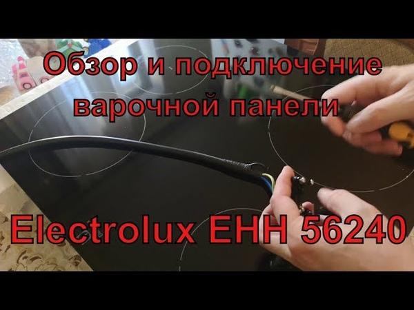 ОНЛАЙН ТРЕЙД.РУ. Честный обзор. Индукционная варочная панель Electrolux EHH 56240 IK. Подключение .