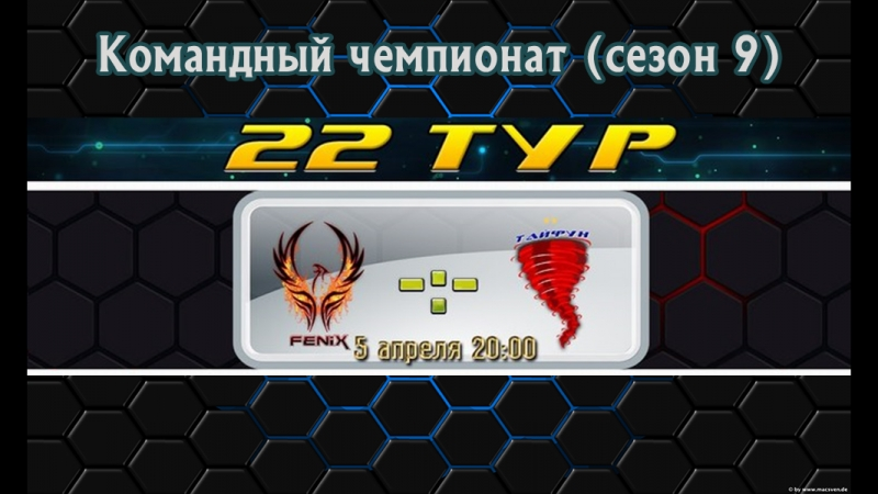 Чемпионат (9-ый сезон), 24-ый тур : 6.04.16.: Феникс - Тайфун.