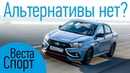 Измеряем разгон и максималку гоняем по кроссовой трассе Лада Веста Спорт тест в Тольятти