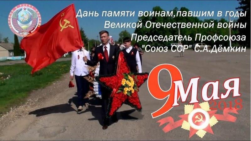 9 мая День победы Поздравление председателя профсоюза С А Демкина 9 мая 2018