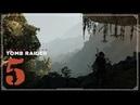 🎬 Shadow of the Tomb Raider ► Прохождение № 5 👩💼️