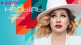 Ева Польна - Небыль Official Audio 2019 0+