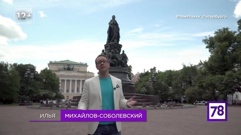 Петербурговедение Екатерининский сквер