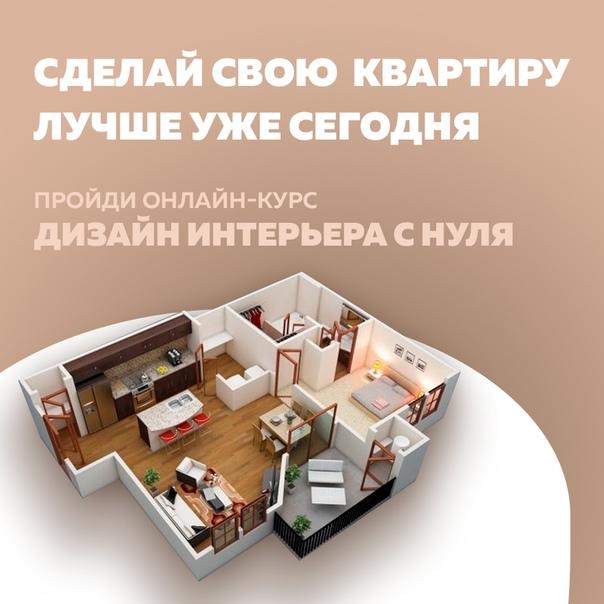 Хочешь поменять интерьер своей квартиры Тебе к нам!