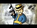 Эрагон в Fallout New Vegas #2(Помогаем Гудспрингсу)