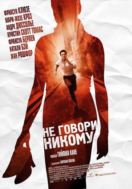 Не говори никому (2006)